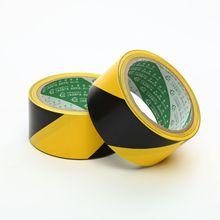 永冠48黑黄警示胶带红白地板标识地标贴地胶带PVC 黄黑警示胶带