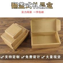 批發牛皮紙翻蓋紙盒定做茶葉禮品包裝抽屜紙盒包裝禮物盒定制logo