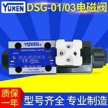 榆次液压DSG-01电磁换向阀 油研三通式原装溢流阀批发 液压阀批发