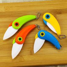 陶瓷水果刀迷你折叠小鸟刀 创意鹦鹉厨房刀具削皮刀现货礼品赠品