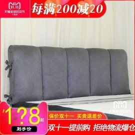 Headboard soft pack Bedside cushion Bed cover set bed big back cushion pillow double modern minimalist fabric