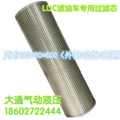 LUC滤油车滤芯CZX160*80*500外径内径高度40/63/100专用20UM5/10
