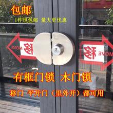 有框门锁木门锁移门柜门锁双门双开玻璃门锁不锈钢铝合金中央门锁