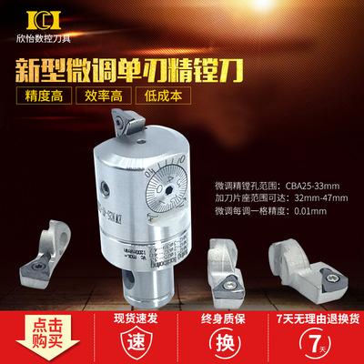 微调镗孔搪孔精镗头搪头小孔径CBA25EWN25-33mmBIG25精镗刀搪孔器