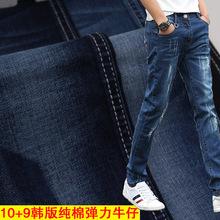 热卖2019秋冬韩版全棉牛仔 10+9微弹竹节斜纹牛仔布料男装裤现货