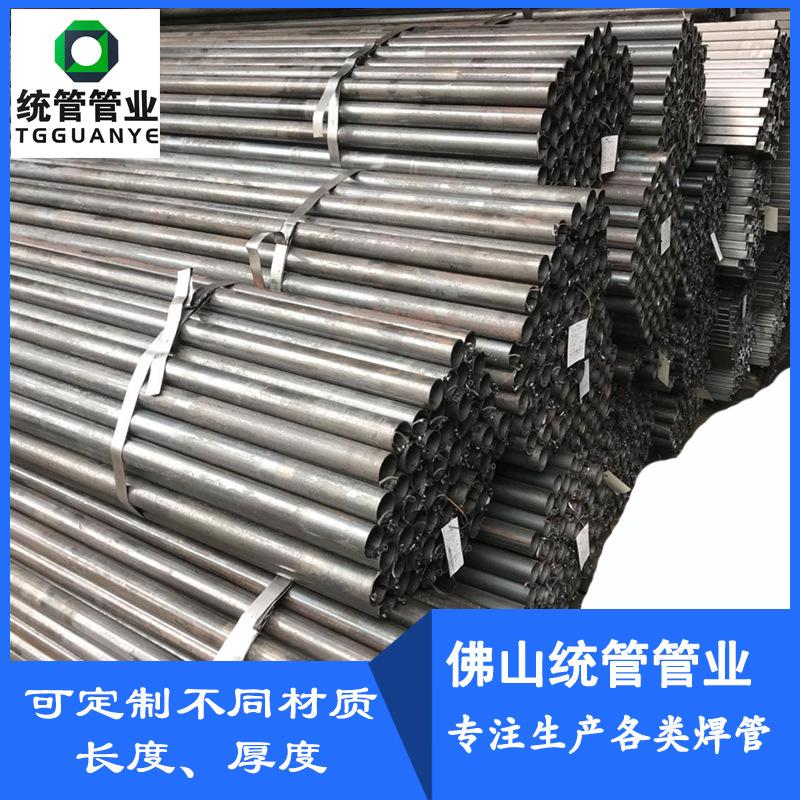 厂家直销焊管 家具管 25/30/31/53圆管 内刮铁管 冲压升级版