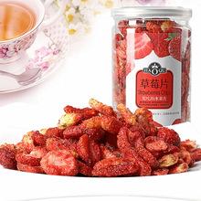 台湾进口 草莓干脆片 68g/罐 无添加果蔬干水果干零食品 A282