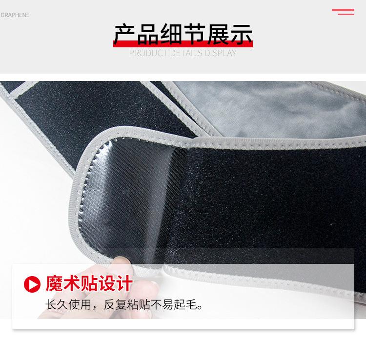 石墨烯电热护腰详情_12.jpg