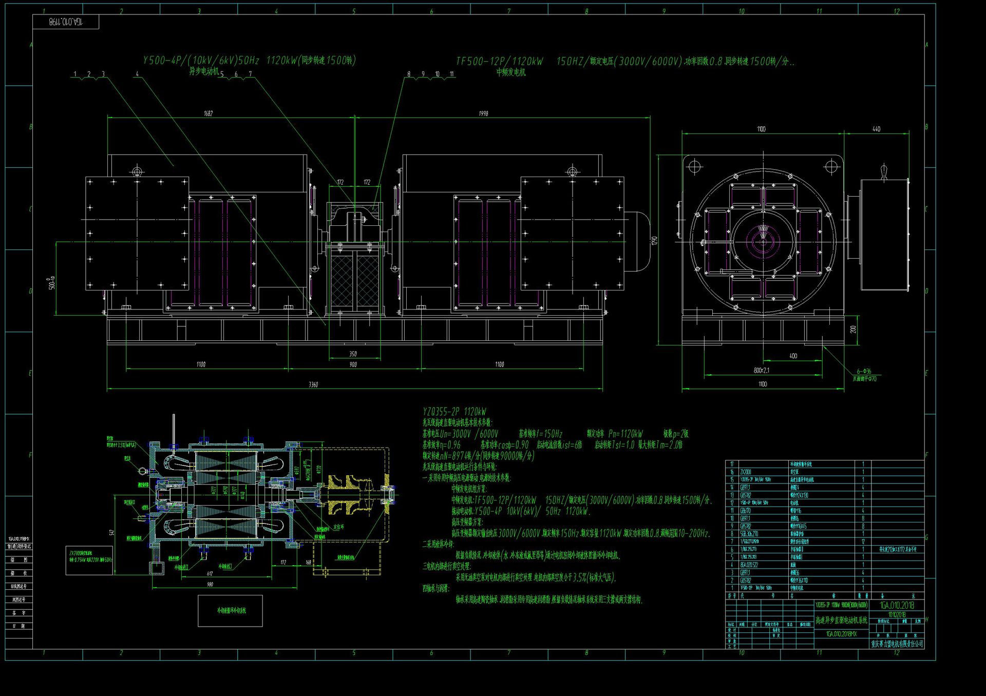 中頻發電機組TF500-12P1120kW中頻發電機組系統圖