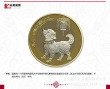 2018年狗年纪念币  狗年流通纪念币   中国人民银行发行