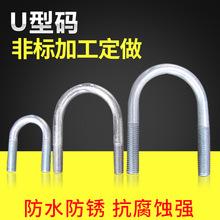 厂家供应U型码 304不锈钢u型螺栓 水管码支架U型螺丝U型卡