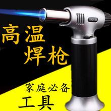 金属焊接便携式神器焊铝不锈钢家用气焊机没有钥匙扣打火机