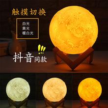 Коснуться триколор 3d луна свет USB ночной свет проекция печать творческий роман особый прикроватный луна led ночной свет