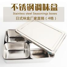 不銹鋼日式味盒燒烤調味罐帶蓋調料盒留樣盒酒店食品展示盒4格