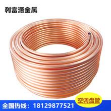 廠家直銷TP2紫銅盤管 空調制冷銅管 T2紫銅蚊香盤管 純銅毛細管