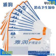 雅润卫生湿巾单片装消毒房事湿巾成人情趣用品器具护理湿巾