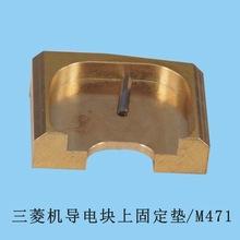 三菱機導電塊固定墊(上) M471 線切割三菱慢走絲上給電塊座支架