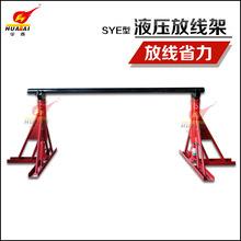 厂家直销吨机械放线架 液压放线架放线盘卧式电缆放线架