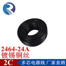 美标认证ul2464 24 22awg号2C 3C 4C芯环保阻燃pvc镀锡铜丝电子线