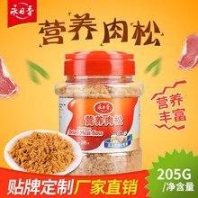 永日香原味肉松罐裝205g兒童營養佐餐早餐配菜豬肉零食肉粉松