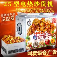 厂家直销电热糖炒板栗机全自动商用多功能25型炒货机炒花生炒瓜子