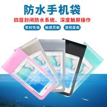 【可定制】手機防水袋游泳潛水防水套環保PU+TPU高透明觸屏AK7100