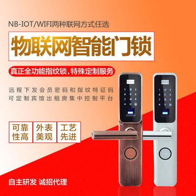 云智能指纹锁防盗门锁密码锁全功能通用锁宾馆锁互联网WiFinb-iot