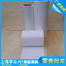 供應優質不透光PET白色聚酯薄膜 耐溫強 絲網印刷PET白膜