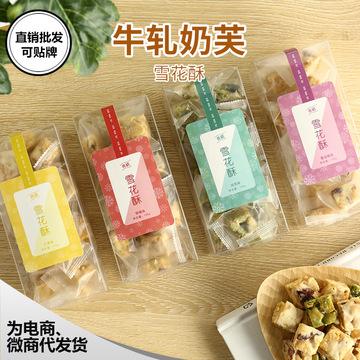 休闲零食小吃糕点点心办公盒装125g/盒一件代发 多口味饼干雪花酥