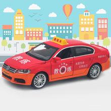 嘉业汽车模型大众教练车驾校车模型仿真合金男孩儿童玩具小汽车