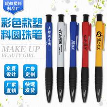 塑料圆珠笔 定制 广告笔定做 批发 按动简易笔  创意中油笔礼品笔