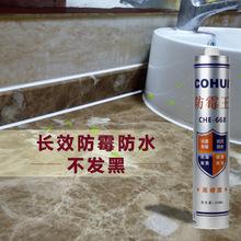 cohui科惠中性快干玻璃胶 ms改性硅烷密封胶防水防霉胶马桶瓷白胶