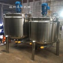 定做小型均质乳化搅拌机 不锈钢液体搅拌罐 双层电加热搅拌机