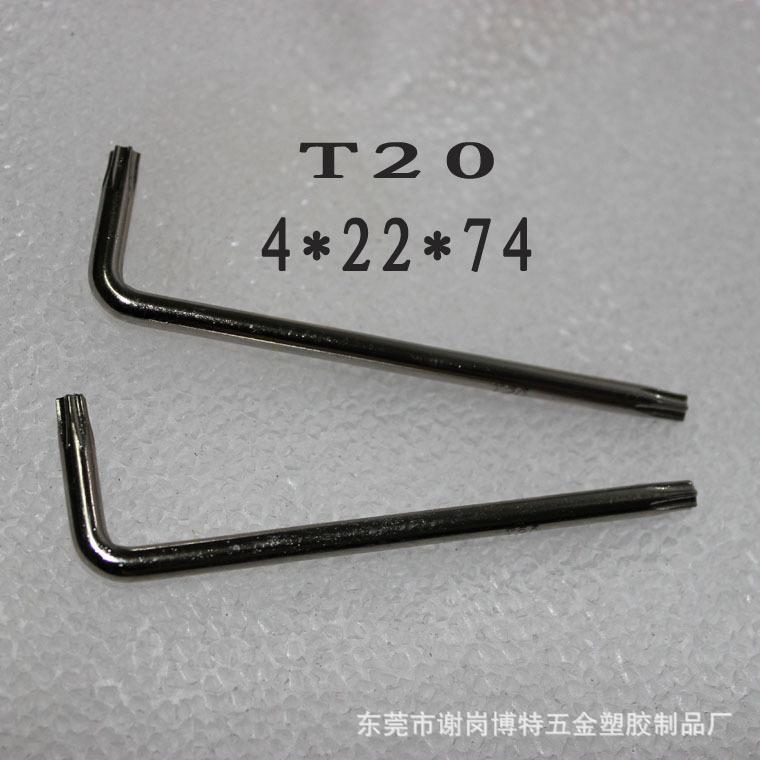 优质推荐T20内六角板手 手动钻孔五金工具 梅花六角匙 L型板手