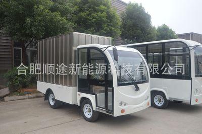 贵州省清镇、赤水、仁怀监狱看守所电动送餐车电动搬运货车带尾板