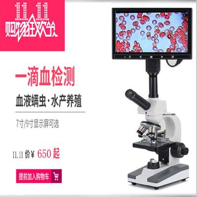 专业一滴血检测仪 高清生物显微镜 螨虫 血细胞血脂血粘度分析仪