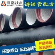 鑄鐵管 配方分析 球墨鑄鐵管 產品檢測 成分還原  材質解析