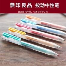 日本无印良品MUJI文具滑顺按压再生胶墨?#34892;?#31508;水笔黑色笔0.5mm