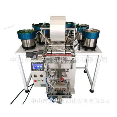 五金 螺丝 配件包装机全自动螺母包装机 五金零件包装机械