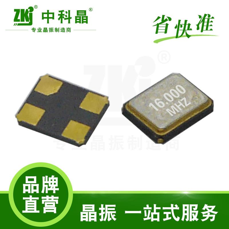贴片晶振厂家批发|3225无源晶体16MHz 26MHz|现货免费供应样品