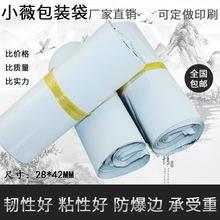 順豐品質白色快遞袋 28*42 加厚快遞包裝袋子定做款批發打包袋