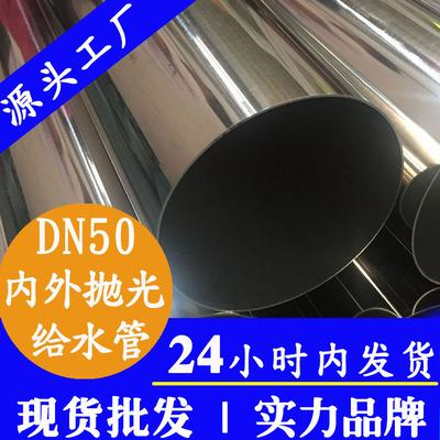 DN50内外抛光不锈钢水管|2寸天然气管|48.6采暖供暖不锈钢管子