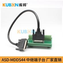 ASD-MDDS44台达B2系列伺服驱动器专用端子台中继端子台接线端子板
