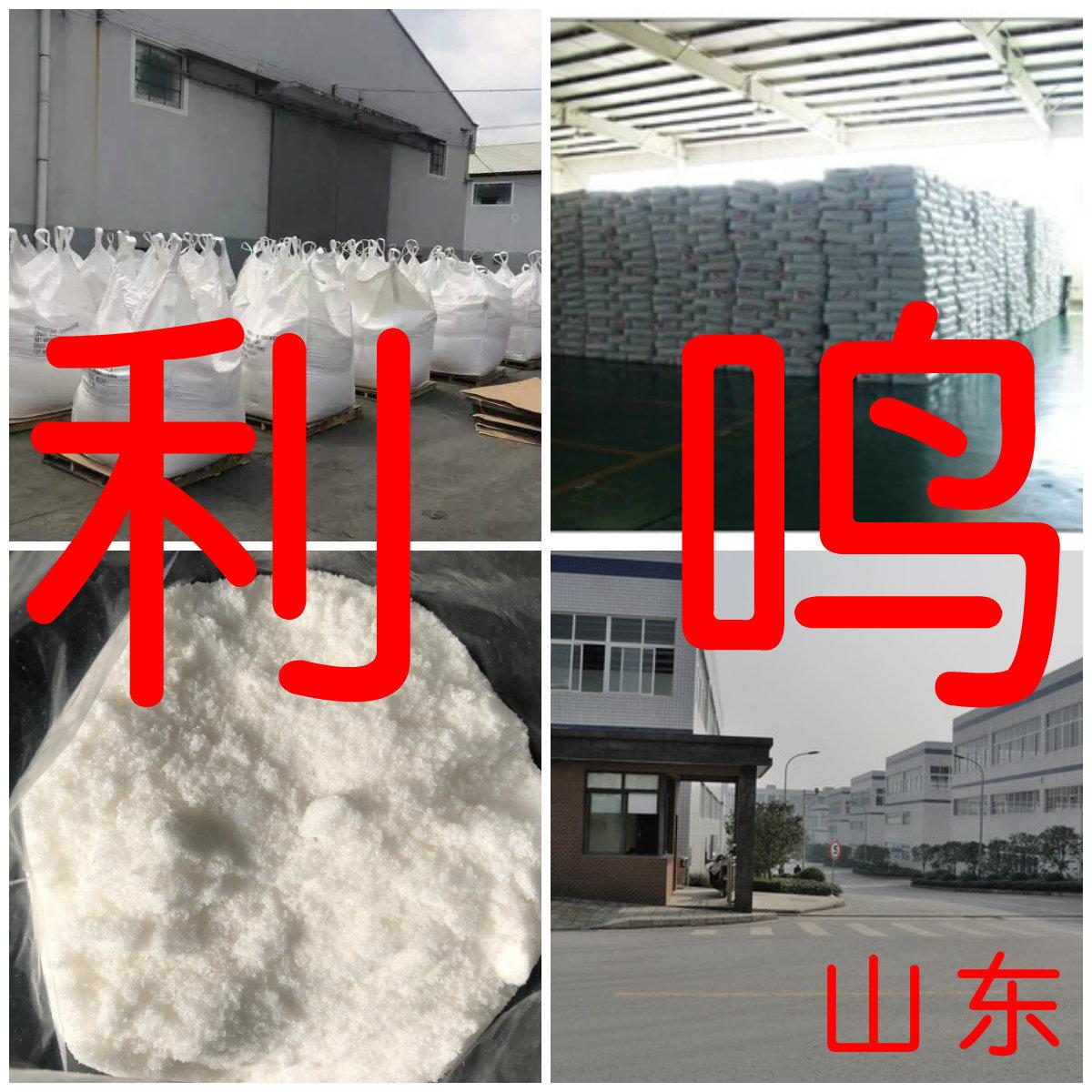 硫氢化钠 工厂直销 发货及时 量大从优 基地直供 淄博工厂 山东