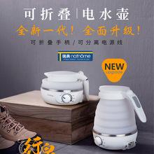 创意北欧欧慕升级版二代折叠硅胶电水壶迷你便携旅行家用电热水壶