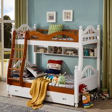 实木上下床双层床 美式简约儿童橡胶橡木上下铺子母床 成人高低床