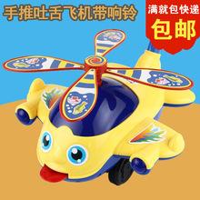 兒童手推飛機玩具會吐舌頭的手推響鈴飛機玩具嬰兒學步車批發熱賣