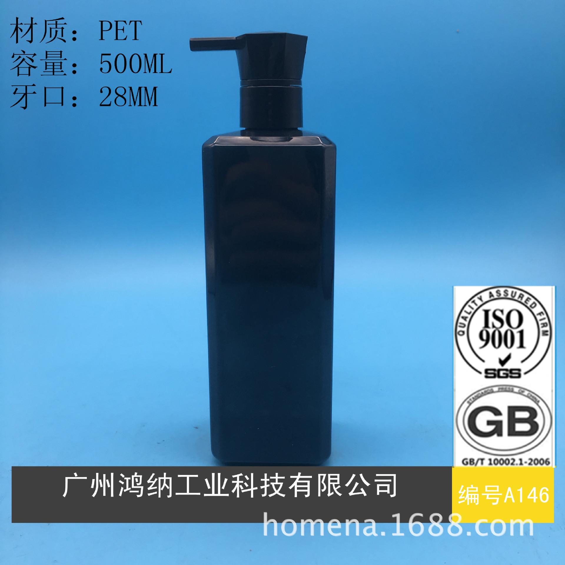 【厂家直销】黑色高档方形500ML沐浴露日化洗发水塑料包装瓶 桶