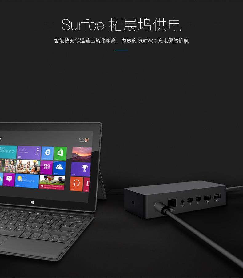 Surface 90W 15V 6A电源适配器 Surface Pro4 美规桌面扩展坞