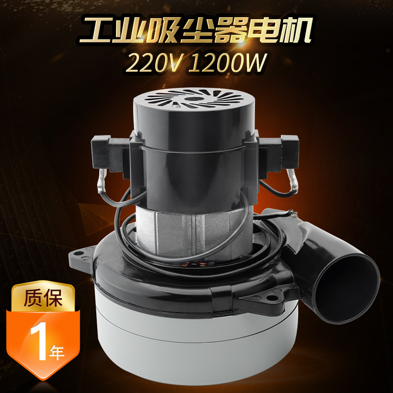 工业吸尘器配件电机马达 全铜线无尘锯电机1200W 工厂采购供应